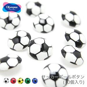 ボタン 釦 入園 入学 男の子 / Olympus(オリムパス) サッカーボールボタン (10個入り) / 在庫セール90%OFF