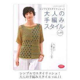 編み物 本 編み図 セール / シンプルでスタイリッシュ!大人の手編みスタイル vol.11 / 在庫セール特価 / あす楽