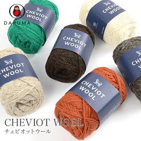 毛糸 並太 ウール 100% / DARUMA(ダルマ) チェビオットウール 秋冬
