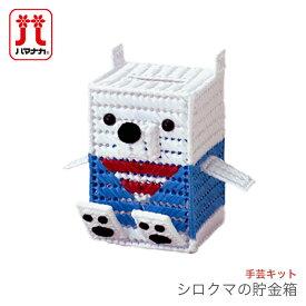 夏休み 工作 キット 女の子 男の子 手芸キット / Hamanaka(ハマナカ) シロクマの貯金箱