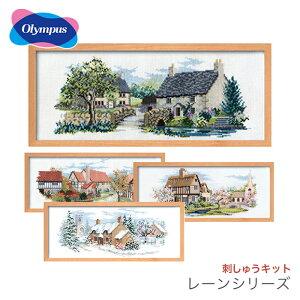 クロスステッチ 刺繍 刺しゅう キット / Olympus(オリムパス) 刺しゅうキット ダーウェントウォーターデザイン レーンシリーズ