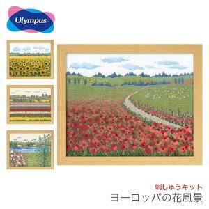 クロスステッチ 刺繍 刺しゅう キット / Olympus(オリムパス) 刺しゅうキット ヨーロッパの花風景