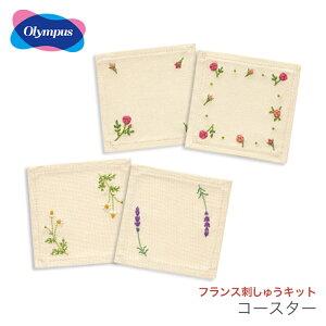 フランス刺繍 フランス刺しゅう キット / Olympus(オリムパス) フランス刺しゅうキット コースター