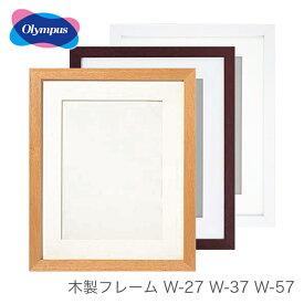 刺しゅう額 刺繍額 フレーム 額 額縁 木製 / Olympus(オリムパス) 額 木製フレーム W-27 W-37 W-57