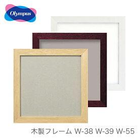 刺しゅう額 刺繍額 フレーム 額 額縁 木製 / Olympus(オリムパス) 額 木製フレーム W-38 W-39 W-55
