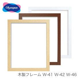 刺しゅう額 刺繍額 フレーム 額 額縁 木製 / Olympus(オリムパス) 額 木製フレーム W-41 W-42 W-46