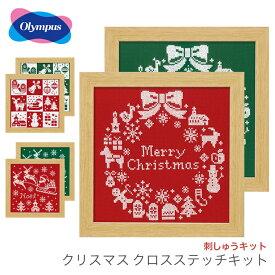 クロスステッチ 刺繍 刺しゅう キット クリスマス / Olympus(オリムパス) 刺しゅうキット クリスマス クロスステッチキット フレーム