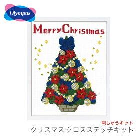クロスステッチ 刺繍 刺しゅう キット クリスマス / Olympus(オリムパス) 刺しゅうキット クリスマス クロスステッチキット 聖夜のツリー