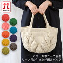 編み物 キット / Hamanaka(ハマナカ) ハマナカボニーで編むリーフ柄の引き上げ編みバッグキット