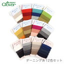 ダーニング 糸 セット 刺繍 / Clover(クロバー) ダーニング糸 12色セット / あす楽