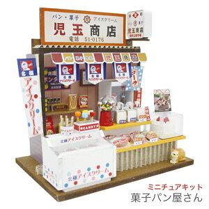 ミニチュア キット 手づくりキット / BILLY(ビリー) 懐かしの市場キット 菓子パン屋さん ミニチュアキット