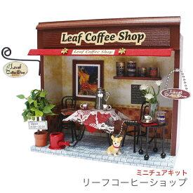 ミニチュア キット 手づくりキット / BILLY(ビリー) 街角のお店キット リーフコーヒーショップ ミニチュアキット