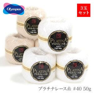 レース糸 40番 / Olympus(オリムパス) プラチナレース糸 #40 50g 春夏 / あす楽