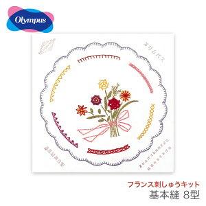 フランス刺繍 フランス刺しゅう キット / Olympus(オリムパス) フランス刺しゅうキット 基本縫 8型