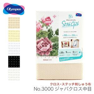 Olympus(オリムパス) クロス・ステッチ刺しゅう布 No.3000 ジャバクロス中目 (カットクロス)
