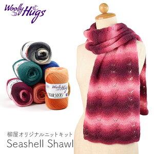 編み物 キット 毛糸 編み図 / Woolly Hugs(ウーリーハグズ) Seashell Shawl(シーシェルショール) / 柳屋 ベルンド・ケストラー コラボ / あす楽