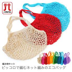 編み物 キット バッグ / Hamanaka(ハマナカ) ピッコロで編むネット編みのエコバッグキット
