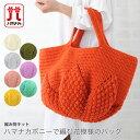 編み物 キット バッグ / Hamanaka(ハマナカ) ハマナカボニーで編む花模様のバッグキット