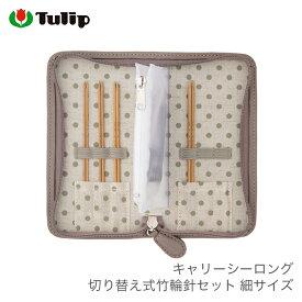 輪針 セット / Tulip(チューリップ) キャリーシーロング (細)切り替え式竹輪針セット