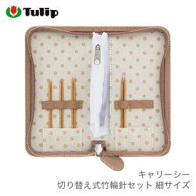 輪針 セット / Tulip(チューリップ) キャリーシー 切り替え式竹輪針セット 細サイズ