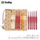 かぎ針 セット / Tulip(チューリップ) エティモレッド クッショングリップ付きかぎ針セット