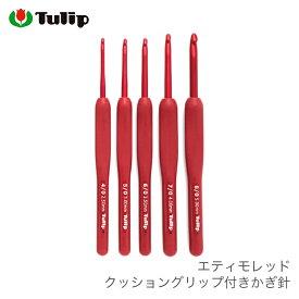 かぎ針 / Tulip(チューリップ) エティモレッド クッショングリップ付きかぎ針