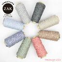 【柳屋オリジナル毛糸】ザック リボンコットン メランジカラー(杢調) ◆チューブ状のリリヤーン編みをリボンのよ…