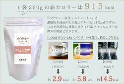 スタンダートシリーズパウティー紅茶{ストレート}大容量サイズ1袋250g【送料無料】は1袋あたりの総カロリーが915kcalです