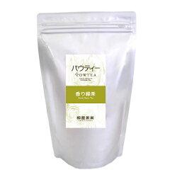 パウティー香り緑茶1袋250g日本茶