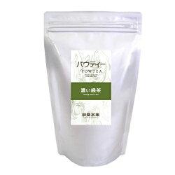 パウティー濃い緑茶1袋250g日本茶