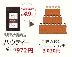 パウティー烏龍茶1袋80g【送料無料】は1袋あたりの総カロリーが276.4kcalです