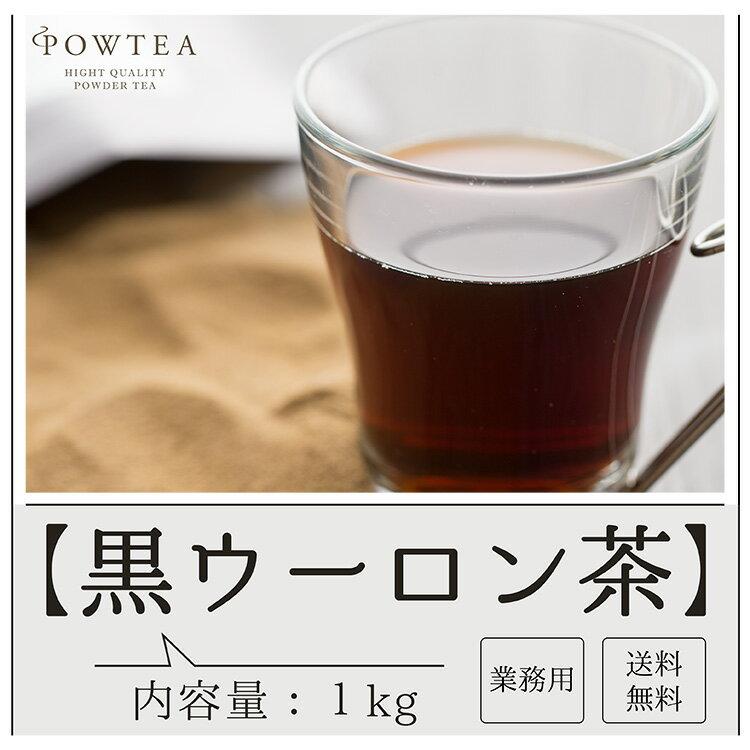 パウティー 業務用 黒ウーロン茶 1袋 1kg 黒烏龍茶 インスタントティー