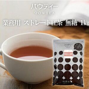 パウティー 業務用 ストレート 紅茶 無糖 1袋 1kg インスタント茶 無糖 粉末