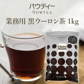 業務用 黒ウーロン茶 1kg 黒烏龍茶 インスタント茶 パウティー