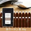 【送料無料】【500mlペットボトル約20本分】お水で作れる 黒ウーロン茶 1袋80g 黒烏龍茶 ダイエット パウダーティー 水出し 粉茶 粉末 顆粒茶 インスタントティー 健康茶 ポリフェノール 【