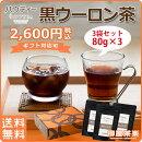 パウティー黒ウーロン茶黒烏龍茶1袋80g×3袋セット
