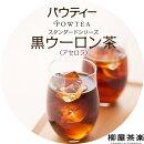 パウティー黒ウーロン茶(アセロラ)