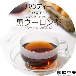 パウティー黒ウーロン茶[ジャスミンが香る]
