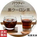 【送料無料】【約100杯分!】お水で作れる 黒ウーロン茶 1袋80g 黒烏龍茶 ダイエット パウダーティー 水出し 粉茶 粉…