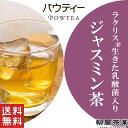 【送料無料】パウティー ラクリス 乳酸菌 入り ジャスミン茶 1袋40g ジャスミンティー パウダーティー インスタント …
