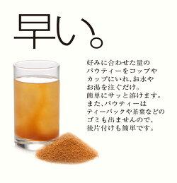 パウティープレミアムルイボスティー1袋50g【送料無料】【柳屋茶楽】パウダーティーインスタントティーインスタント茶