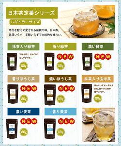 日本茶定番