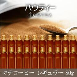 パウティーマテコーヒーマテ茶[コーヒー]
