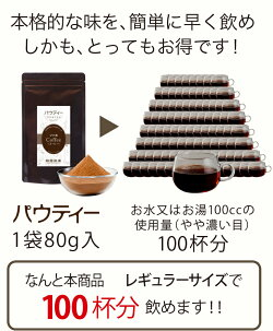 パウティーマテコーヒーマテ茶[コーヒー]1袋80g【送料無料】【柳屋茶楽】パウダーティー粉茶インスタントティーインスタント茶