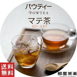 パウティーマテ茶(ロースト)は1袋あたりの総カロリーが235.2kcalです