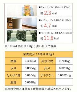パウティーマテ茶[ミント]は1袋あたりの総カロリーが236kcalです