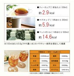 スタンダートシリーズパウティー紅茶{アールグレイ}1袋80g【送料無料】は1袋あたりの総カロリーが292.8kcalです