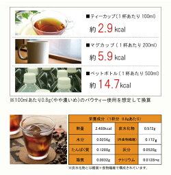 パウティーマテコーヒーマテ茶[コーヒー]1袋80g【送料無料】は1袋あたりの総カロリーが248.8kcalです