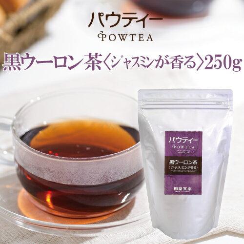 パウティー 黒ウーロン茶 [ジャスミンが香る] 無糖 1袋 250g 黒烏龍茶 インスタント 業務用