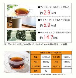 パウティー黒ウーロン茶[ジャスミンが香る]は1袋あたりの総カロリーが293.6kcalです